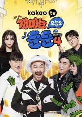 March Of The Ants Chapter 4 Episode 13 English Sub