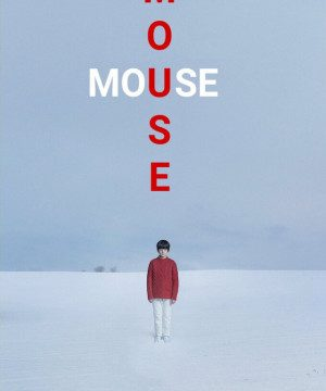 Mouse 2021 The Theatrical Cut Episode 2 English Sub