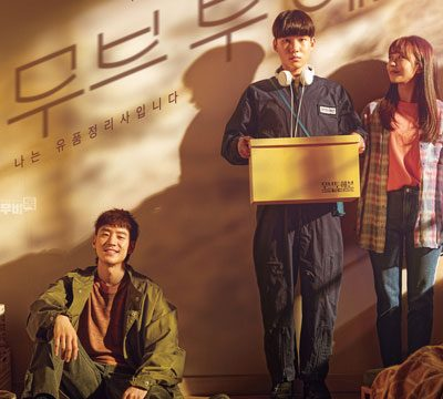 Move to Heaven (2021) Episode 10 English Subbed