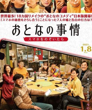 Perfect Strangers 2021 Episode 1 English Subbed