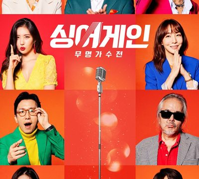 Sing Again (2020) Episode 12 English Subbed