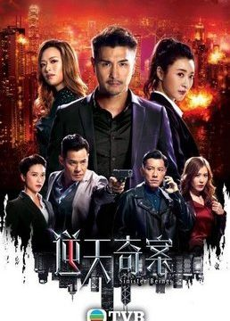 Sinister Beings 2021 Episode 31 English Sub