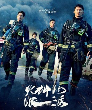 Tears On Fire 2021 Episode 11 English Sub