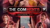 The Comments 2021 Episode 6 English Sub