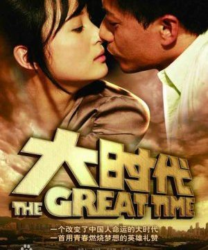 The Great Time Episode 34 English Sub