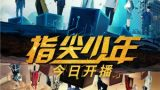 The Player 2021 Episode 21 English Sub
