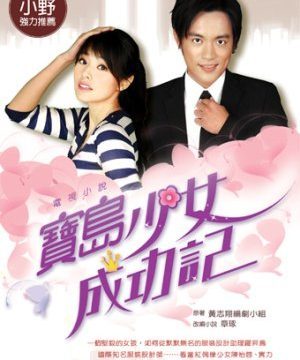 The Success Story Of A Formosa Girl 2006 Episode 71 English Sub