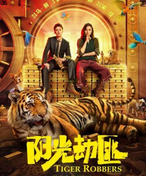Tiger Robbers 2021 Episode 2 English Sub