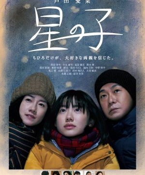 Under the Stars (2020) Episode 1 English Subbed