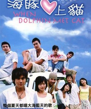 When Dolphin Met Cat Episode 23 English Sub