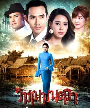 Wimarn Montra 2020 Episode 17 English Sub