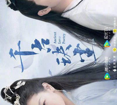 Ancient Love Poetry (2021) Episode 49 English Subbed