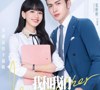 Be Together (2021) Episode 29 English Subbed