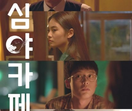 Cafe Midnight (2020) Episode 2 English Subbed