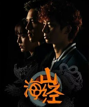 Classic of Mountains and Seas (2015) Episode 20 English Subbed