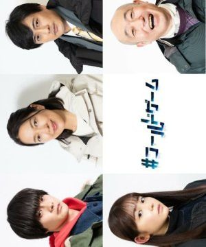 #Cold Game (2021) Episode 1 English Subbed
