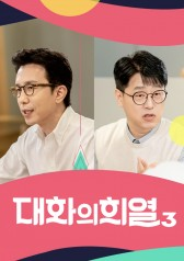 Conversation With Hee-Yeol 3 Episode 9 English Subbed