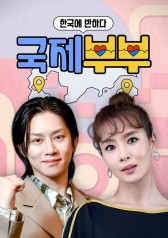 Fell In Love With Korea International Couple Episode 13 English Sub