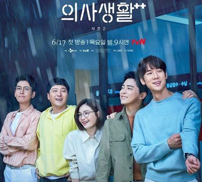 Hospital Playlist 2 (2021) Special 2 Episode 12.6 English Subbed
