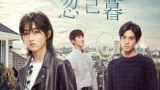 Love Story in London 2021 Episode 1 English Subbed