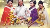 Man Comes To Tang Dynasty 2 Episode 41 English Sub