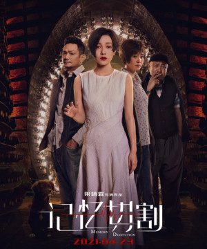 Memory Dissection (2021) Episode 1 English Subbed