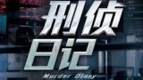 Murder Diary (2021) Episode 21 English Subbed