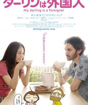 My Darling Is A Foreigner 2010 Episode 2 English Sub