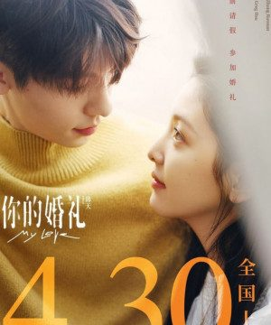 My Love (2021) Episode 1 English Subbed