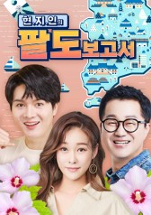 Natives Eight Provinces of Korea Report Episode 7 English Subbed