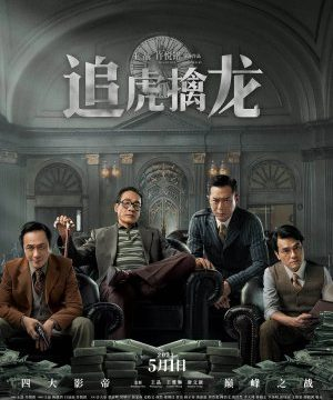 Once Upon A Time In Hong Kong 2021 Episode 2 English Sub