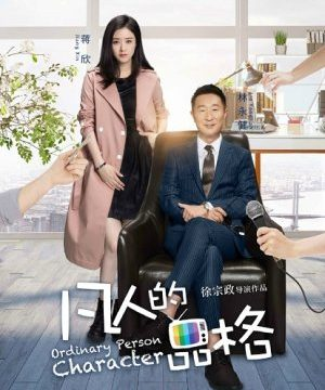 Ordinary Person Character (2017) Episode 42 English Subbed