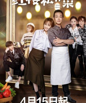 Private Dishes In Red Mansions 2021 Episode 7 English Sub
