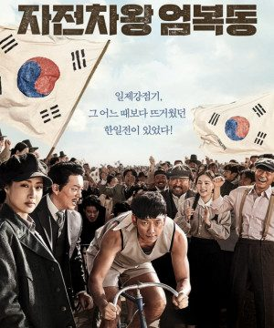 Race to Freedom: Um Bok-dong (2019) Episode 1 English Subbed