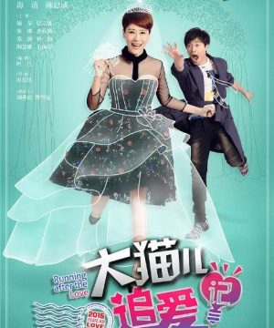 Running After The Love (2015) Episode 55 English Subbed