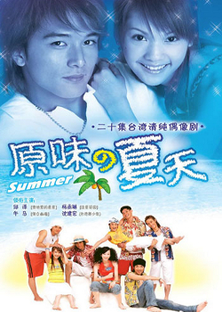 Scent Of Summer 2003 Episode 206 English Sub