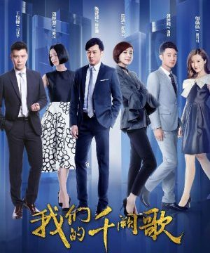 Song For Our Love 2018 Episode 51 English Sub