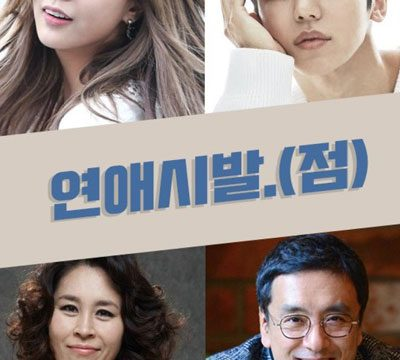 Starting Point of Dating (2021) Episode 3 English Subbed