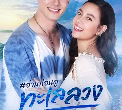 Talay Luang (2021) Episode 13 English Subbed
