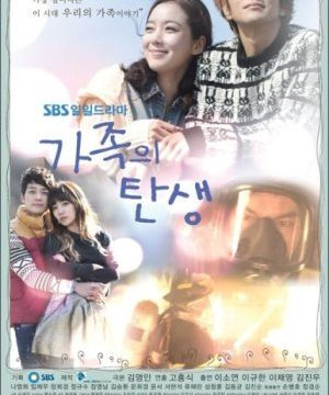 The Birth of a Family (2012) Episode 114 English Subbed