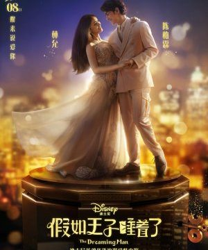 The Dreaming Man (2017) Episode 1 English Subbed