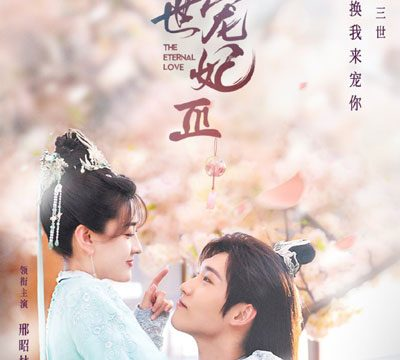 The Eternal Love 3 (2021) Episode 25 English Subbed