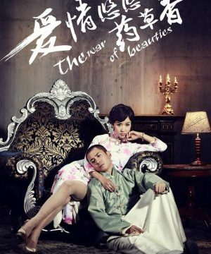The War Of Beauties 2013 Episode 49 English Sub
