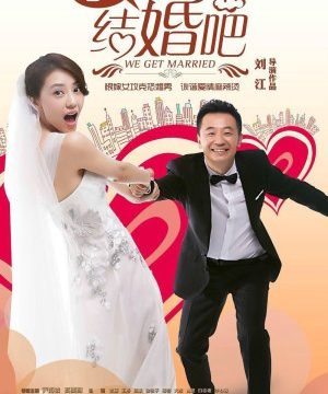 We Get Married 2013 Episode 51 English Sub