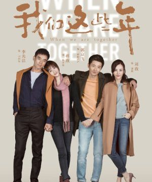 When We Are Together 2019 Episode 21 English Sub