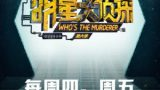 Who's The Murderer: Season 6 (2020) Episode 13 English Subbed