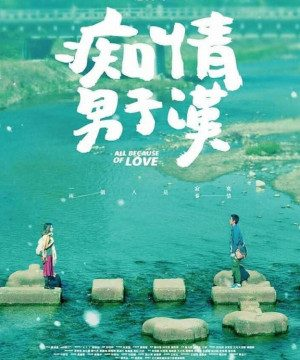 All Because Of Love 2017 Episode 2 English Sub