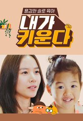 Brave Single Parenting – Raise On My Own Episode 12 English Subbed