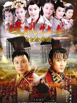 For the Sake of Beauty (2012) Episode 41 English Subbed