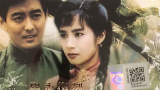 Ghost Husband (1993) Episode 5 English Subbed